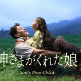 「神様がくれた娘」なる映画